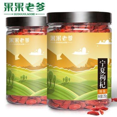 果果老爹 枸杞子寧夏 特級250g*2罐裝(500g) 中寧茍杞免洗構杞 健康沖飲零食