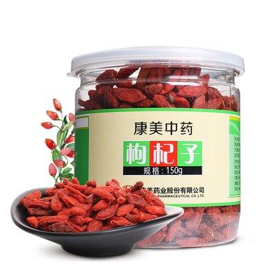 康美药业 枸杞子 道地宁夏枸杞 不掺杂,干净卫生,原汁原味 150g