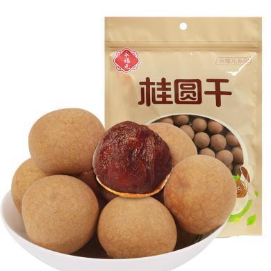 广东 高州 大颗粒桂圆干 454克/袋 新货龙眼干 泡茶煲汤原材料