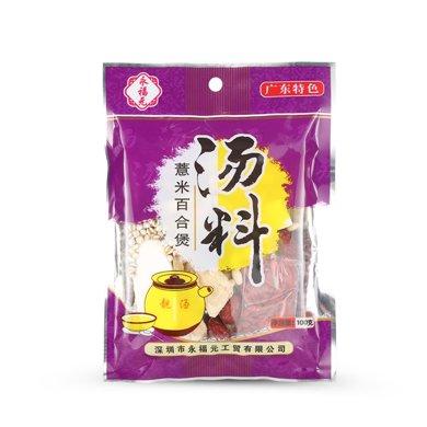 永福元薏米百合煲汤料(100g)