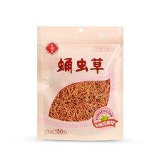 永福元蛹虫草(150g)