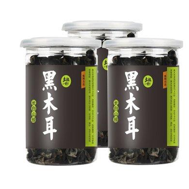 【東北特產】土極啦黑木耳100g*3罐長白山珍 黑木耳干貨 東北特產 菌菇 罐裝