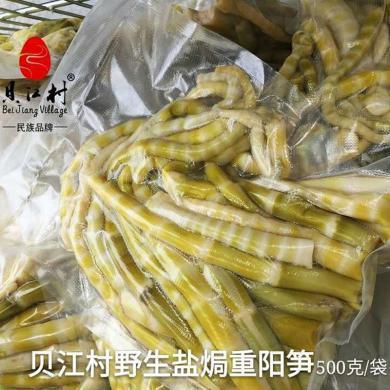 【廣西特產】土特產 廣西融水貝江村 鹽焗 野生 重陽筍 500克/袋