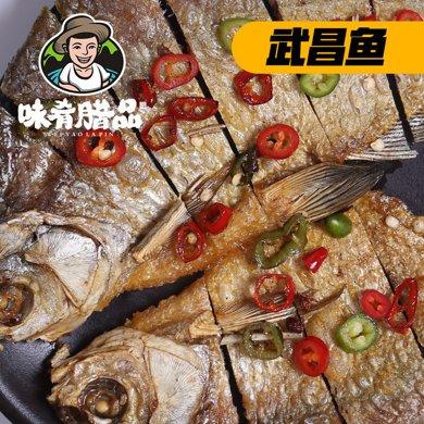 【湖北特產】味肴臘品風干武昌魚鳊魚臘魚湖北荊門特產農家自制風干鯽魚魚干臘味干貨