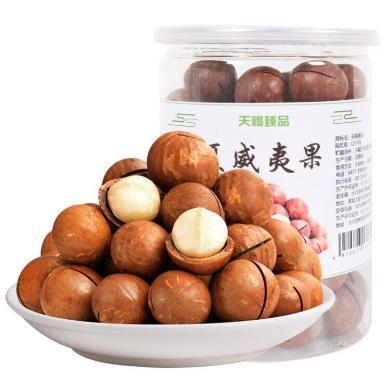大興安嶺  夏威夷果 堅果休閑 零食 小吃干貨 食品干果500g/罐