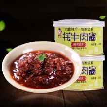 【云南特產】【買3送1罐】麗江牛肉醬150g五香辣椒牦牛肉醬云南特產香辣下飯醬