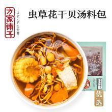 【方家铺子_虫草花干贝汤】汤料包 煲汤料芡实枸杞组合汤包65g