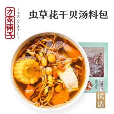 【方家鋪子_蟲草花干貝湯】湯料包 煲湯料芡實枸杞組合湯包65g