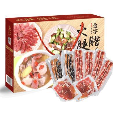 金华特产火腿香肠腊肠腊肉干货礼盒780g