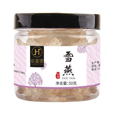 京薈堂 雪燕50g*2罐 蓮子皂角米桃膠配料 滋補干貨*2罐