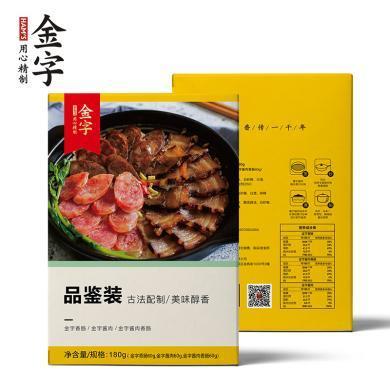 金字臘腸醬肉香腸3款組合品鑒裝180g 臘味煲仔飯半成品肉