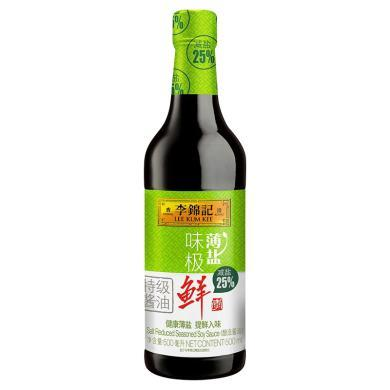 李锦记薄盐味极鲜(500ml)