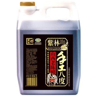 紫林手工8度山西老陳醋2000ml傳統手工釀造食用醋醋泡黑豆花生蘸餃子