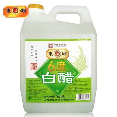 東湖白醋6度米醋2.4L山西純糧釀造桶裝家用食用泡腳洗臉消毒除垢