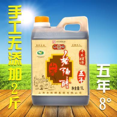 東湖山西老陳醋純手工5年8度糧食陳釀1000ml特產泡黑豆(包郵)