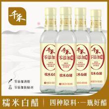 零添加白醋糯米白醋500ml*4瓶純糧釀造米醋水果醋洗臉醋