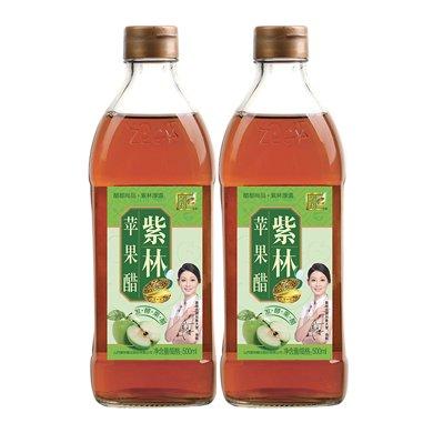 山西紫林蘋果醋500ml*2瓶 釀造發酵果醋西餐調味食醋紫林醋/1000ml
