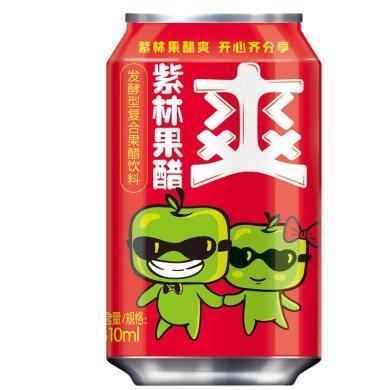 紫林果醋爽310ml*24蘋果葡萄山楂復合發酵果醋飲料酸甜爽口