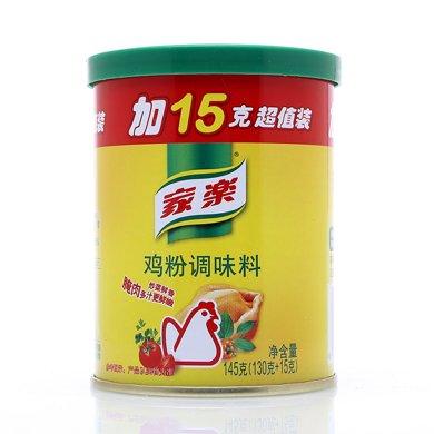 家乐鸡粉促销装(130g+15g)(130g+15g)(130g+15g)