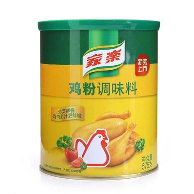 家樂雞粉調味料(575g)
