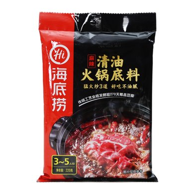 海底撈清油火鍋底料(麻辣味)HN2(220g)(220g)(220g)