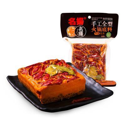 名揚手工牛油火鍋底料(微辣)(500g)