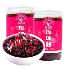 【云南特产】云南当地特产 玫瑰花酱 (400克*2瓶装) 玫瑰鲜花酱 玫瑰糖 馅料