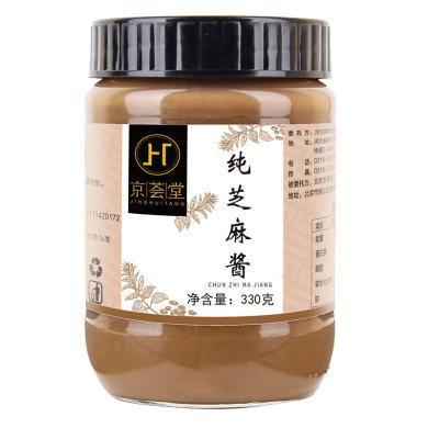 京薈堂 純芝麻醬涼拌面醬涮肉調味料火鍋蘸醬355g*2罐