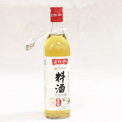 老恒和料酒 NC1(500ml)