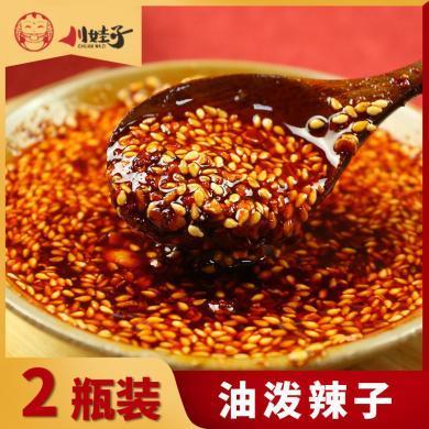 四川麻辣油潑辣子230g*2瓶 自制香辣紅油辣椒油涼皮拌菜調味料辣醬