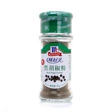 味好美黑胡椒粉(30g)