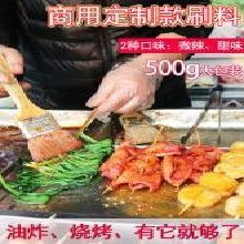 炸串醬料燒烤醬料特色刷料烤肉燒烤甜味東北燒烤調料配方撒料500g