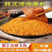 韓式烤肉蘸料 干料燒烤料烤肉料燒烤調料燒烤蘸料 烤肉醬撒料500g