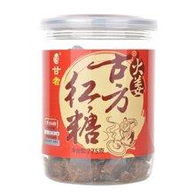 古方火姜红糖275g罐装 黔西南 贵州古法手工老红糖土红糖(生产日期2016年12月12日)保质期24个月,临期特价销售不予退换