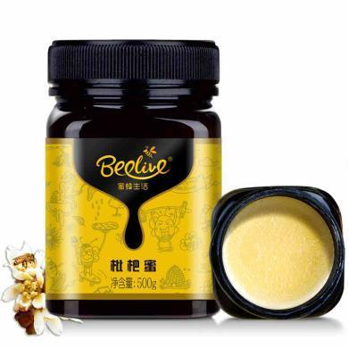 蜜蜂生活新枇杷蜜天然結晶兒童寶寶純蜂蜜原正品500g(包郵)