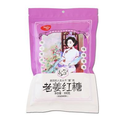 天優老姜紅糖(300g)