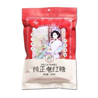 天优纯正老红糖(400g)
