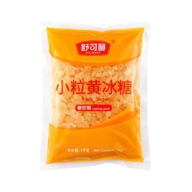 ?舒可曼小粒黃冰糖1kg袋裝百香果檸檬花茶紅燒肉煲湯材料老冰糖