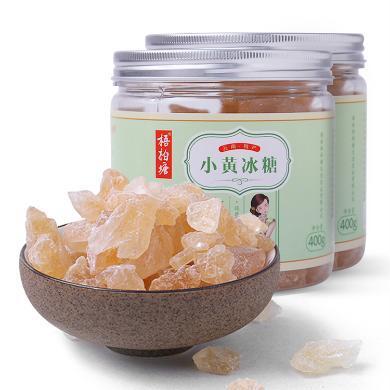 梧柏塘小粒黃冰糖400g*2罐 甘蔗熬制云南老冰糖散裝多晶方塊碎糖2瓶實惠裝
