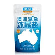 粤盐 澳洲湖盐冰晶盐(加碘)250g  精制食用盐巴调味料食盐