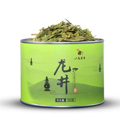 八馬茶葉 浙江龍井綠茶圓罐自飲裝50克   BE066