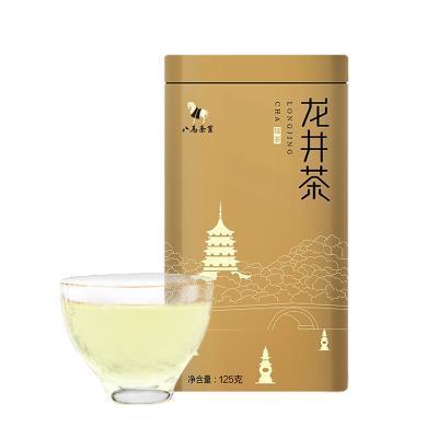 八馬茶葉 明前龍井 特級浙江龍井 春茶 罐裝125g  BE111