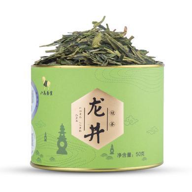 八馬茶葉 西湖龍井綠茶2019春茶新茶自飲罐裝50克 BE086