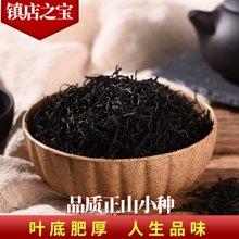 福建武夷山热卖散装茶叶野生烟熏红茶小种桐木关正山小种散装500g装XS-FB002
