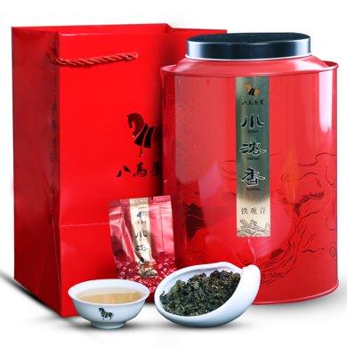 八馬茶業 鐵觀音茶葉 濃香型安溪烏龍茶 小濃香大分量罐裝500克  AA2125