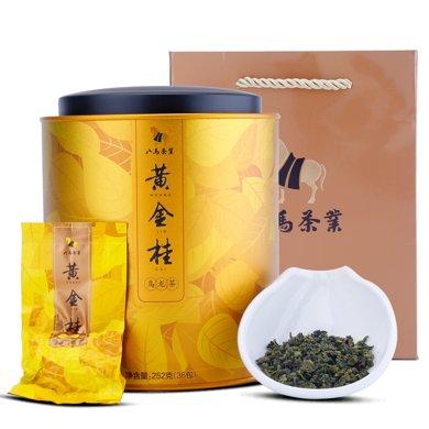 八馬茶葉 黃金桂 透天香 2019年新茶 烏龍茶葉  罐裝252g AA1310