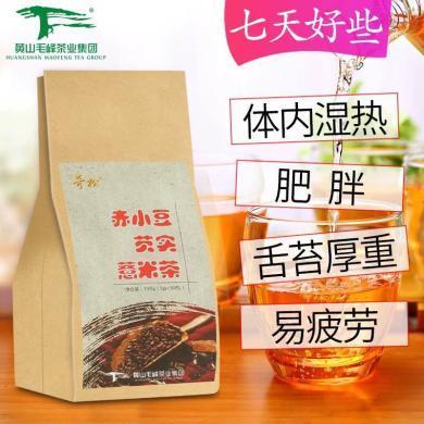 【?#19981;?#40644;山特产】奇松 红豆薏米芡实茶赤小豆苦荞薏仁茶 大麦茶叶花茶30包共150g