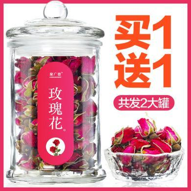 【買一送一】重瓣紅平陰玫瑰花茶干花泡茶水干玫瑰花瓣食用小包裝金邊玖瑰罐裝
