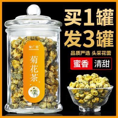【買一送二】菊花茶茶葉菊花胎菊白菊杭小野生茶枸杞涼茶