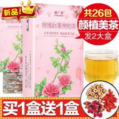 【買一送一】干玫瑰花茶紅棗枸杞養生茶包八寶茶玫瑰花茶組合小袋裝水果五寶茶